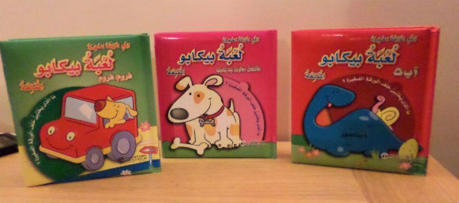 arabicbooks1