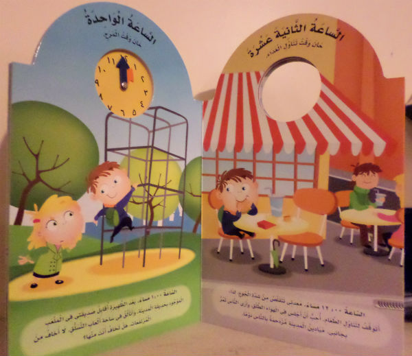 arabicbooks12