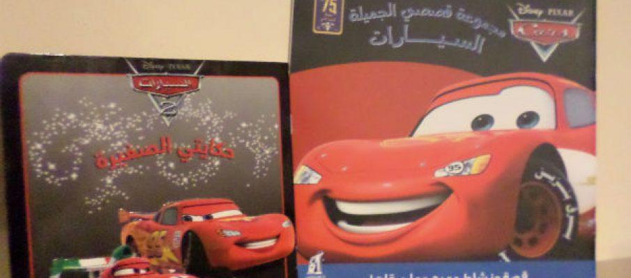 arabicbooks16