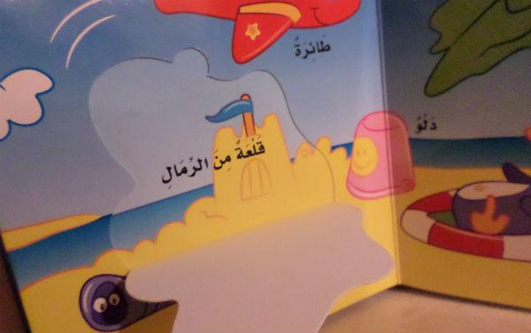 arabicbooks3