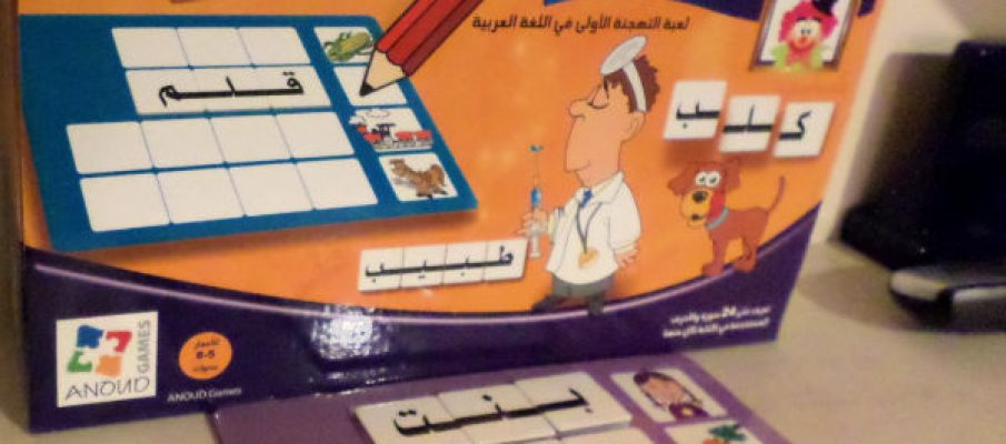 arabicgame1