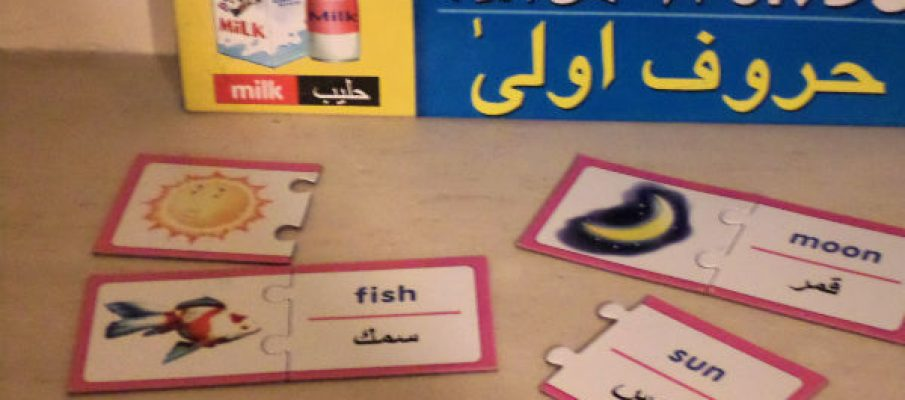 arabicgame3