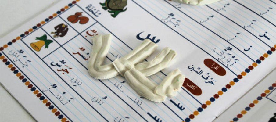 arabicplastseen